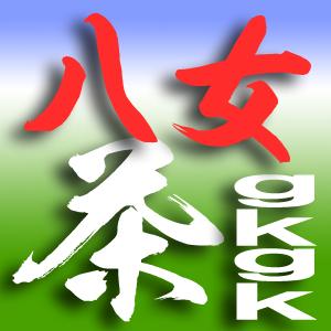 八女地域情報番組「八女茶ごくごくpodcast」